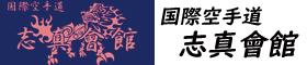 国際空手道 志真會館 京都木津川市 空手・キックボクシング・フィットネス
